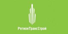 «РегионТрансСтрой»