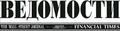 Газета «Ведомости»