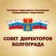 ГООПП «Совет директоров Волгограда»