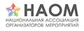 Национальная Ассоциация Организаторов Мероприятий (НАОМ)