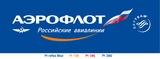 ПАО «Аэрофлот»