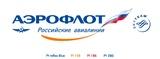 ПАО «Аэрофлот – российские авиалинии»